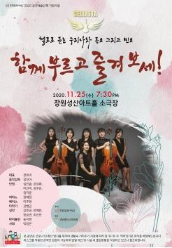 [공연중단]공연예술단체지원사업-첼로로 듣는 우리나라 동요 그리고 민요 포스터
